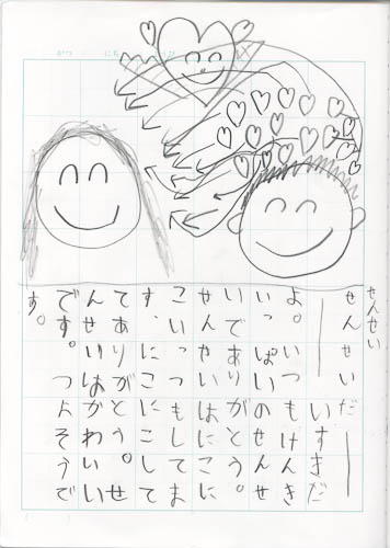 "Praise for Teacher Anthony's ""Picture Diary"" for Sep 24th -- Kyoto, Japan -- http://regex.info/blog/"