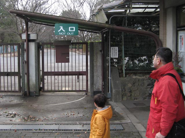 "Japanese sign that says ""entrance"" in Japanese, and ""NOT OUT"" in English"