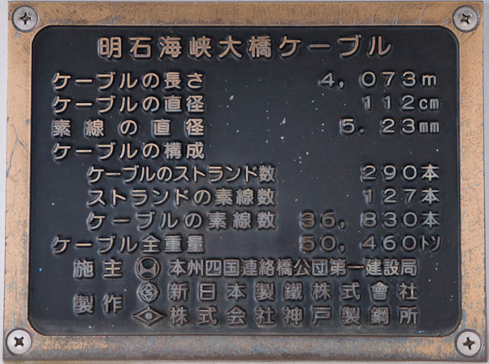 "stats on the ""Akashi Kaikyou Big Bride Cable"" -- Awaji, Hyougo, Japan -- Copyright 2007 Jeffrey Eric Francis Friedl, http://regex.info/blog/"