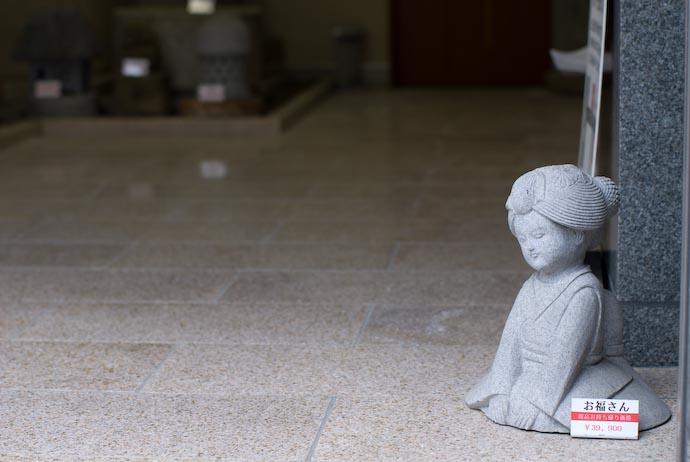 Ofuku-san, $400 -- Kyoto, Japan -- Copyright 2008 Jeffrey Eric Francis Friedl, http://regex.info/blog/