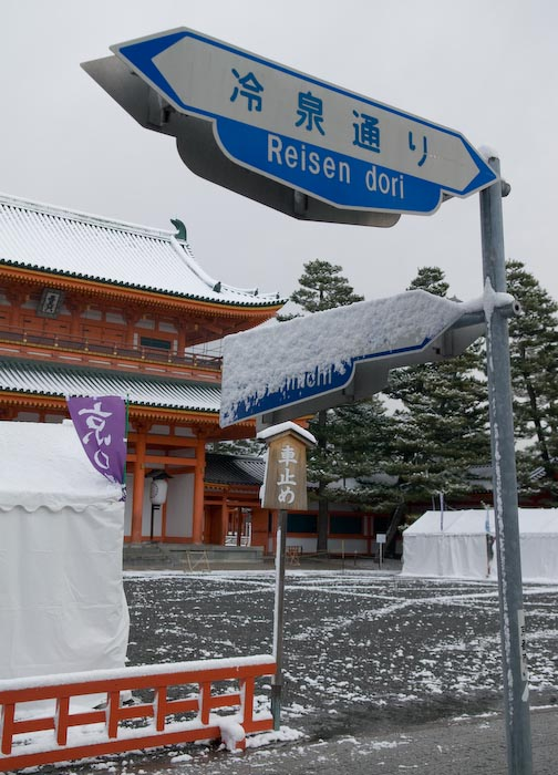 Corner of Reisen and Cold -- Kyoto, Japan -- Copyright 2008 Jeffrey Eric Francis Friedl, http://regex.info/blog/