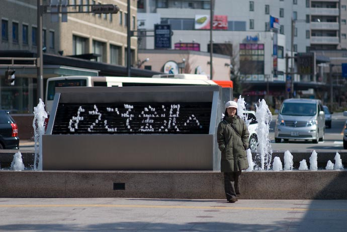 """Welcome to Kanazawa"" -- Kanazawa-city, Ishikawa-ken, Japan -- Copyright 2008 Jeffrey Eric Francis Friedl, http://regex.info/blog/"