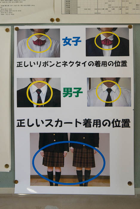 largely ignored Dress Code -- Uji, Kyoto, Japan -- Copyright 2008 Jeffrey Eric Francis Friedl, http://regex.info/blog/