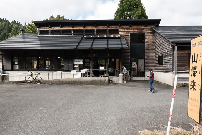 Sankirai Cafe (山帰来) -- Sankirai Cafe (山帰来) -- Takashima, Shiga, Japan -- Copyright 2015 Jeffrey Friedl, http://regex.info/blog/ -- This photo is licensed to the public under the Creative Commons Attribution-NonCommercial 4.0 International License http://creativecommons.org/licenses/by-nc/4.0/ (non-commercial use is freely allowed if proper attribution is given, including a link back to this page on http://regex.info/ when used online)