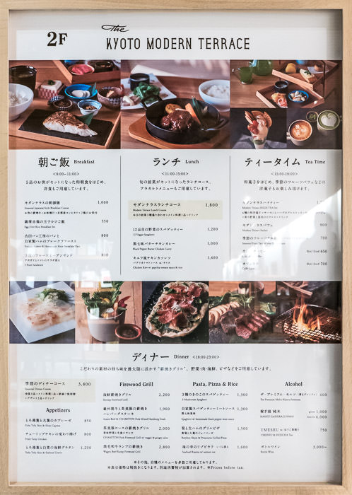 Restaurant's Menu on the pricey side -- ROHM Theater Kyoto -- Kyoto, Japan -- Copyright 2016 Jeffrey Friedl, http://regex.info/blog/ -- This photo is licensed to the public under the Creative Commons Attribution-NonCommercial 4.0 International License http://creativecommons.org/licenses/by-nc/4.0/ (non-commercial use is freely allowed if proper attribution is given, including a link back to this page on http://regex.info/ when used online)