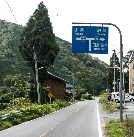 The End of National Route 367 9:57am — 2:20 and 57km (35mi) from the start -- Takashima, Shiga, Japan -- Copyright 2016 Jeffrey Friedl, http://regex.info/blog/ -- This photo is licensed to the public under the Creative Commons Attribution-NonCommercial 4.0 International License http://creativecommons.org/licenses/by-nc/4.0/ (non-commercial use is freely allowed if proper attribution is given, including a link back to this page on http://regex.info/ when used online)