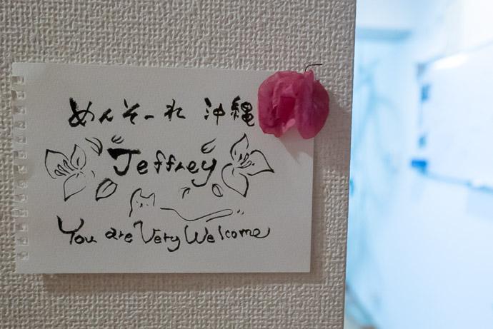 Welcome Note -- 14-5 -- Kyoto, Japan -- Copyright 2018 Jeffrey Friedl, http://regex.info/blog/