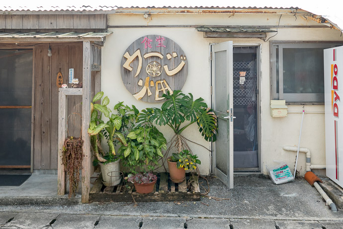 Lunch Stop ウージ畑食堂 -- 食堂ウージ畑 -- Nanjo, Okinawa, Japan -- Copyright 2018 Jeffrey Friedl, http://regex.info/blog/