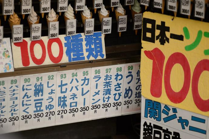 Menu (very partial) -- Iwakuni, Yamaguchi, Japan -- Copyright 2013 Jeffrey Friedl, http://regex.info/blog/