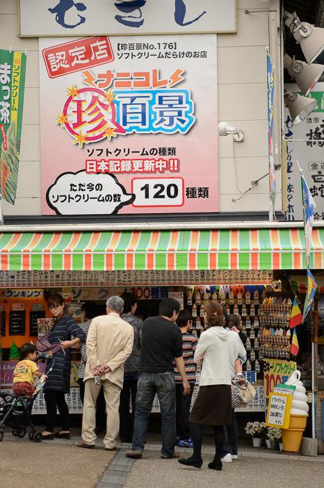 むさし 100 種類 アイス -- Iwakuni, Yamaguchi, Japan -- Copyright 2013 Jeffrey Friedl, http://regex.info/blog/