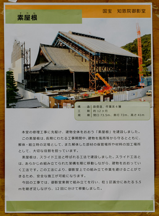 How the Shell Was Constructed -- Chion'in Temple (知恩院) -- Kyoto, Japan -- Copyright 2013 Jeffrey Friedl, http://regex.info/blog/ -- This photo is licensed to the public under the Creative Commons Attribution-NonCommercial 4.0 International License http://creativecommons.org/licenses/by-nc/4.0/ (non-commercial use is freely allowed if proper attribution is given, including a link back to this page on http://regex.info/ when used online)