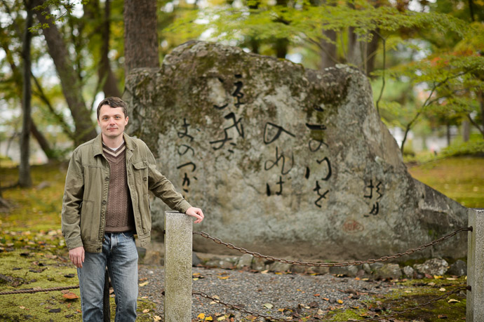 Sergey and a Big Rock -- Nanzen Temple (南禅寺) -- Kyoto, Japan -- Copyright 2013 Jeffrey Friedl, http://regex.info/blog/