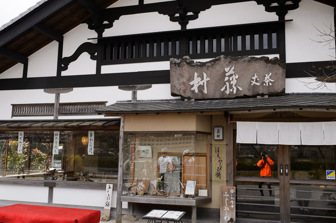 Pit Stop at Sajo-Toson ( 茶丈藤村 ) -- Sajo-Toson (茶丈藤村) -- Kyoto, Japan -- Copyright 2015 Jeffrey Friedl, http://regex.info/blog/