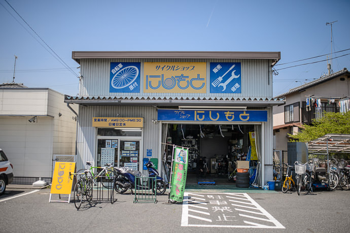 Cycle Shop Nishimoto -- 和迩駅(バス) -- 滋賀県, Japan -- Copyright 2015 Jeffrey Friedl, http://regex.info/blog/