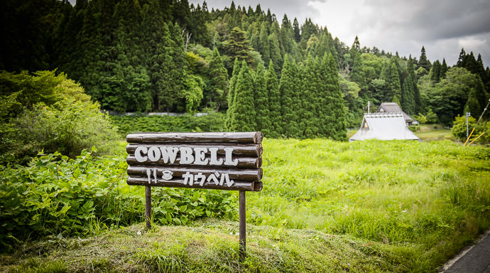 Cowbell's New Sign -- Kyoto, Japan -- Copyright 2016 Jeffrey Friedl, http://regex.info/blog/ -- This photo is licensed to the public under the Creative Commons Attribution-NonCommercial 4.0 International License http://creativecommons.org/licenses/by-nc/4.0/ (non-commercial use is freely allowed if proper attribution is given, including a link back to this page on http://regex.info/ when used online)