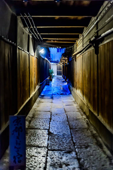 Nameless Alley -- Kyoto, Japan -- Copyright Jeffrey Friedl +1 408-257-9513, http://regex.info/blog/ -- Jeffrey Friedl +1 408-257-9513