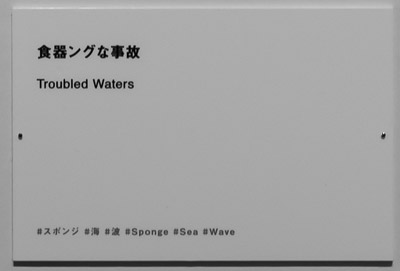 Troubled Waters 食器 ングな 事故 -- Takashimaya (高島屋) -- Kyoto, Japan -- Copyright 2018 Jeffrey Friedl, http://regex.info/blog/ -- This photo is licensed to the public under the Creative Commons Attribution-NonCommercial 4.0 International License http://creativecommons.org/licenses/by-nc/4.0/ (non-commercial use is freely allowed if proper attribution is given, including a link back to this page on http://regex.info/ when used online)