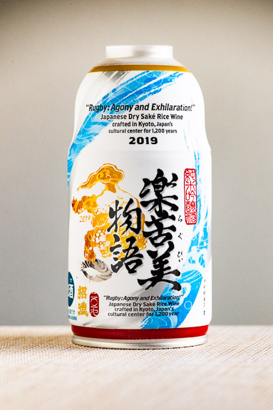""" Rugby: Agony and Exhilaration! "" Japanese dry saké rice wine — in commemoration of the Rugby World Cup in Japan later this year — -- Kyoto, Japan -- Copyright 2019 Jeffrey Friedl, http://regex.info/blog/"