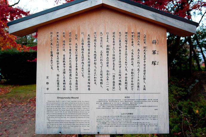 Info -- Shogunzuka -- Kyoto, Japan -- Copyright 2008 Jeffrey Friedl, http://regex.info/blog/