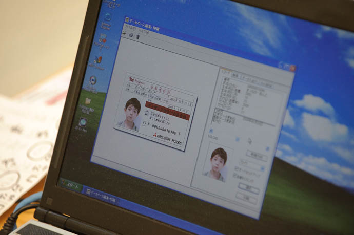 License-Making Software -- KidZania Koshien -- Kyoto, Japan -- Copyright 2009 Jeffrey Friedl, http://regex.info/blog/