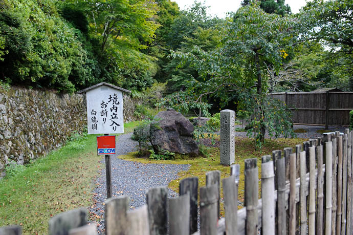 """Denied """"Entrance To the Environs Most Honorably Refused"""" -- Kyoto, Japan -- Copyright 2009 Jeffrey Friedl, http://regex.info/blog/"""