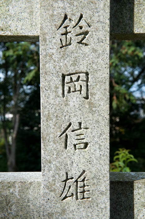(Donated by Mr.) Nobuo Suzuoka -- Yoshida Shrine -- Kyoto, Japan -- Copyright 2009 Jeffrey Friedl, http://regex.info/blog/