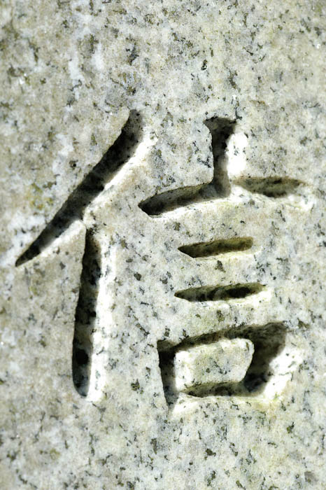 Trust Engraved in Stone part of a name engraved in a fencepost at the ancillary shrine -- Yoshida Shrine -- Kyoto, Japan -- Copyright 2009 Jeffrey Friedl, http://regex.info/blog/