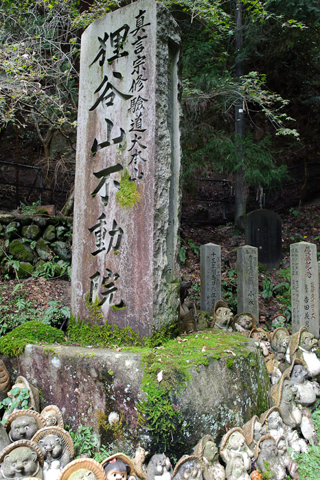 Tanukitanisan Fudouin Temple -- Tanukidanisan Fudoin Temple -- Kyoto, Japan -- Copyright 2010 Jeffrey Friedl, http://regex.info/blog/