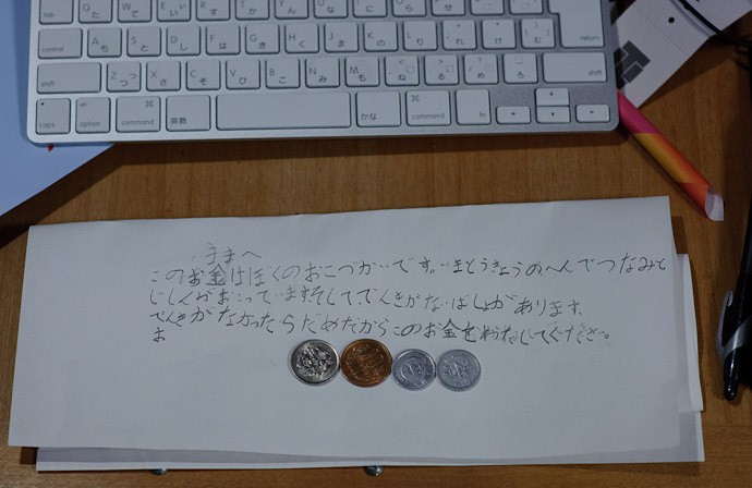 Inspiration from an Eight-Year-Old -- Kyoto, Japan -- Copyright 2011 Jeffrey Friedl, http://regex.info/blog/
