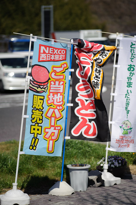 Generic &amp;#8220;This Area's Special Burger&amp;#8221; Sign -- Sanyo Highway Seto Parking Area ( - ) -- Okayama, Japan -- Copyright 2011 Jeffrey Friedl, http://regex.info/blog/