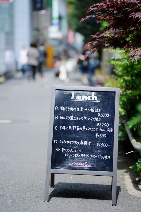 Look For This Signboard -- Minato Ward, Tokyo, Japan -- Copyright 2011 Jeffrey Friedl, http://regex.info/blog/