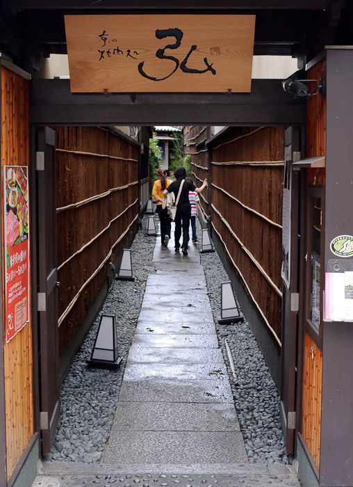 Heading In -- Kyoto, Japan -- Copyright 2011 Jeffrey Friedl, http://regex.info/blog/