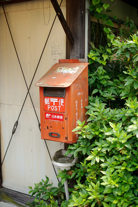 Public Mail Box -- Uji, Kyoto, Japan -- Copyright 2011 Jeffrey Friedl, http://regex.info/blog/
