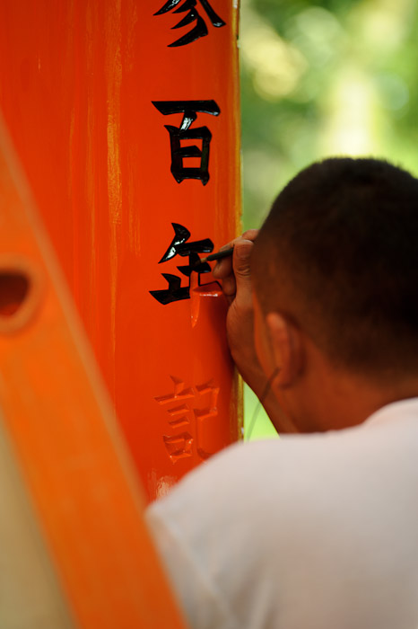 Keeping Within the Lines -- Fushimi-Inari Taisha (伏見稲荷大社) -- Kyoto, Japan -- Copyright 2011 Jeffrey Friedl, http://regex.info/blog/