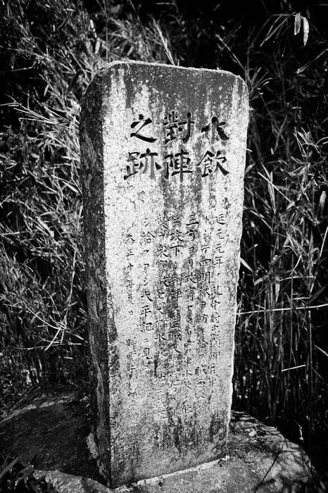 Half Way Stone dates from 1920, about some event in 1336  --  Kyoto, Japan  --  Copyright 2012 Jeffrey Friedl, http://regex.info/blog/