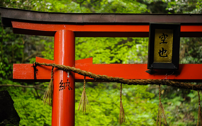 desktop background image of the entrance gate to the Kuuya-taki Waterfall Shrine (空也滝) in Kyoto Japan  --  Gateway To the Kuuya-taki Waterfall 空也滝     Kyoto Japan  --  Kuuya-taki Waterfall (空也滝)  --  Copyright 2012 Jeffrey Friedl, http://regex.info/blog/