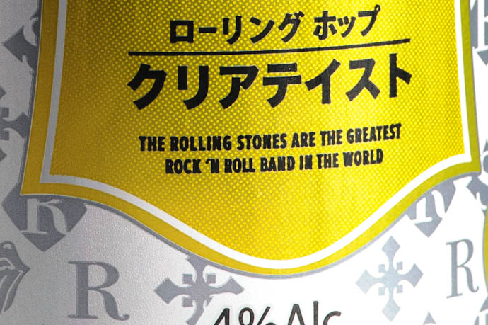 &#8220;The rolling stones are the greatest rock 'n roll band in the world&#8221;  --  Kyoto, Japan  --  Copyright 2012 Jeffrey Friedl, http://regex.info/blog/