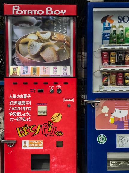 Potato Boy because potatos -- Nantan, Kyoto, Japan -- Copyright 2016 Jeffrey Friedl, http://regex.info/blog/