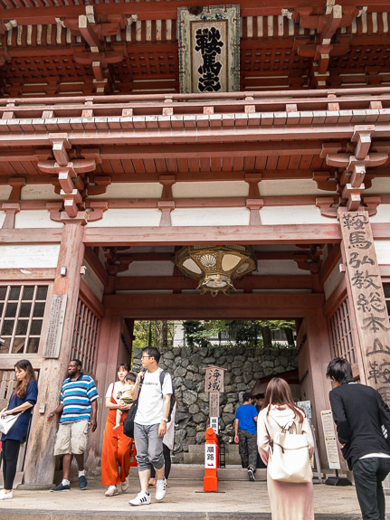 Entering The Temple Grounds Proper at only 300 yen (US$2.60), a bargain -- Kurama Temple (鞍馬寺) -- Kyoto, Japan -- Copyright 2017 Jeffrey Friedl, http://regex.info/blog/