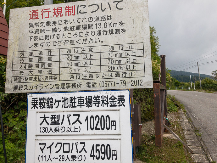"List of Road-Closure Conditions none of which were triggered, except for the vague "" snow/ice/fog "" at the bottom -- Takayama, Gifu, Japan -- Copyright 2018 Jeffrey Friedl, http://regex.info/blog/"