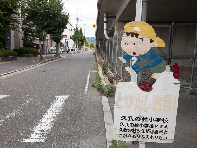 Watch Out for Kids! -- Kyoto, Japan -- Copyright 2017 Jeffrey Friedl, http://regex.info/blog/