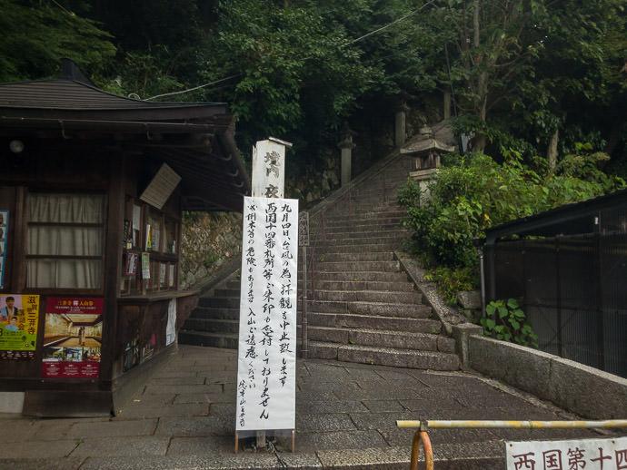 Closed Today Mii-dera Temple (三井寺) closed in preparation for the typhoon -- 3 -- Otsu, Shiga, Japan -- Copyright 2018 Jeffrey Friedl, http://regex.info/blog/