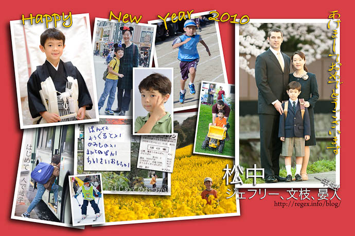 Our 2010 New Year's Card -- Kyoto, Japan -- http://regex.info/blog/