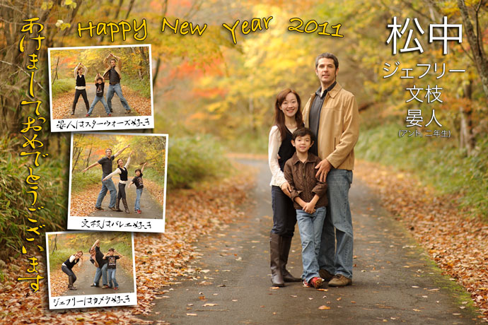Our 2011 New Year's Card -- Rootstown, OH, USA -- Copyright 2011 Jeffrey Friedl
