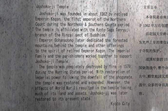 Description Plaque common at temples and shrines photo by Paul Barr  --  Joushoukou-ji Temple (常照皇寺)  --  Kyoto, Japan  --  Copyright 2012 Paul Barr
