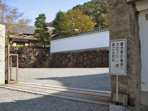 """Sign at one of the buildings of the Nanzen Temple (Nanzenji) in Kyoto, Japan says """"To all dog lovers: we humbly refuse dog poop and pee"""""""