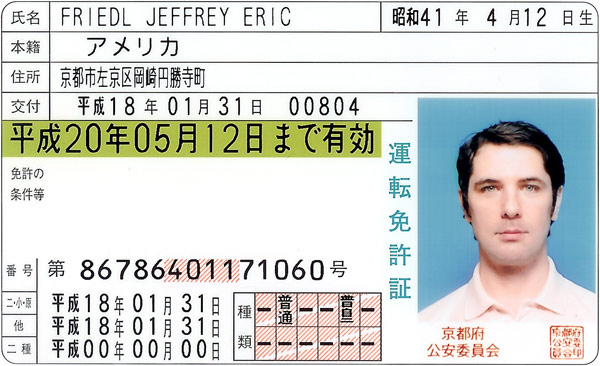 My Japanese Driver's License